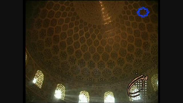 نصف جهان در اصفهان