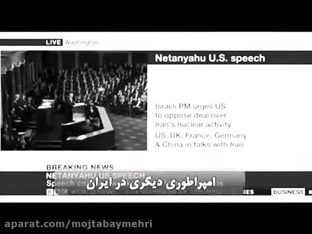 اعتراف نتانیاهو به قدرت رهبر انقلاب امام خامنه ای