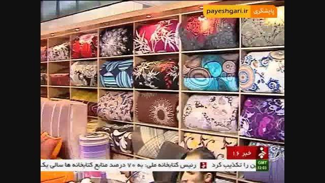 گزارشی از نمایشگاه بین المللی نساجی و پوشاک تهران