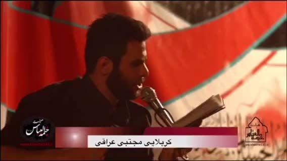 كربلایی مجتبی عراقی/آقا دلم تنگه برات.../شور فوق العاده