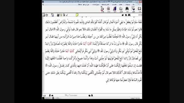 نظر امیرالمومنین علیه السلام درباره ابوبکر و عمر