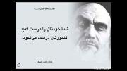 خودتان را اصلاح کنید.\امام خمینی (ره)/