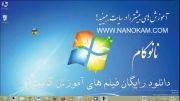 فیلم فارسی آموزش آنتی ویروس 6 Eset Smart Security