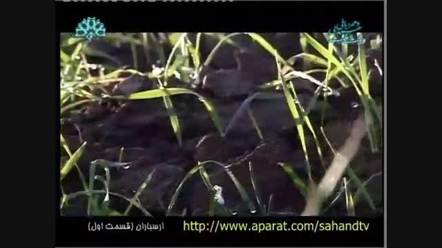 مستند قره داغ یا ارسباران آذربایجان 1 Arasbaran
