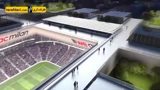 طرح اولیه استادیوم جدید میلان