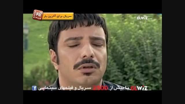 برای آخرین بار ، احسان خواجه امیری