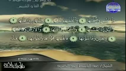 تلاوة نادرة من سورة الشمس - الشیخ عبد الباسط عبد الصمد