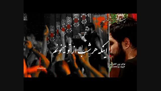 سینه زنی شور-سید مجید بنی فاطمه-هیئت بین الحرمین تهران