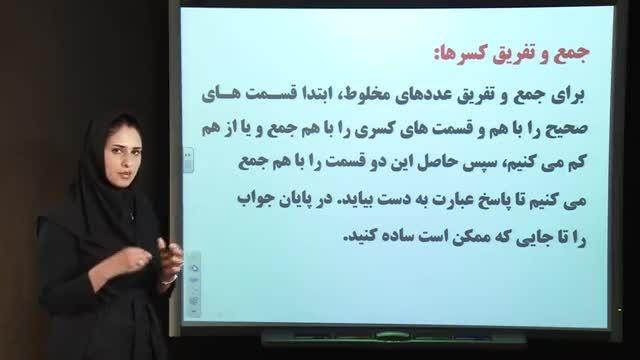 جمع و تفریق کسر ها از ریاضی ششم دبستان-سیمین دخت افشار