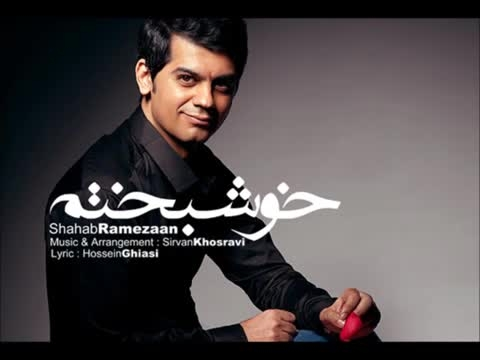 شهاب رمضان خوشبختم(تیتراژ برنامه شام ایرانی)