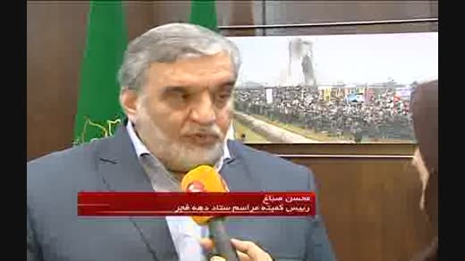 جشن سی و ششمین سالروز پیروزی انقلاب اسلامی