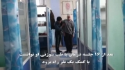 درمان سکته مغزی با طب سوزنی (آقای مصطفی احمدی)