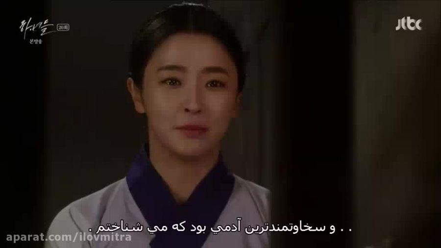 سریال کره ای خدمتکاران قسمت 20 پارت 4