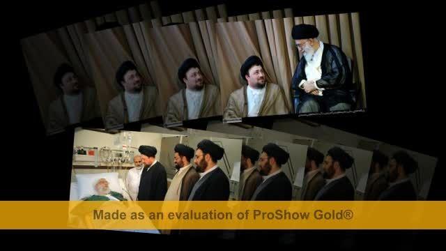 کلیپ عکس سید حسن خمینی با رهبری