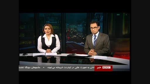 نگرانی bbc از دادگاهی شدن سرکرده یک گروهک منحرف