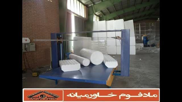 شرکت مادفوم خاورمیانه