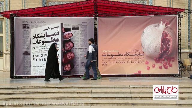 بیست و یکمین نمایشگاه مطبوعات تهران