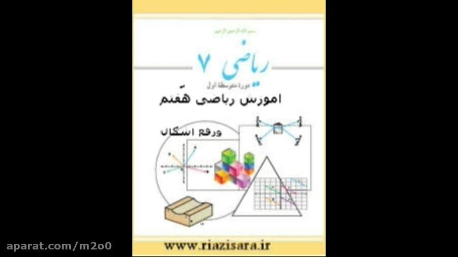 آموزش ریاضی هفتم تا  نهم حرفه ای