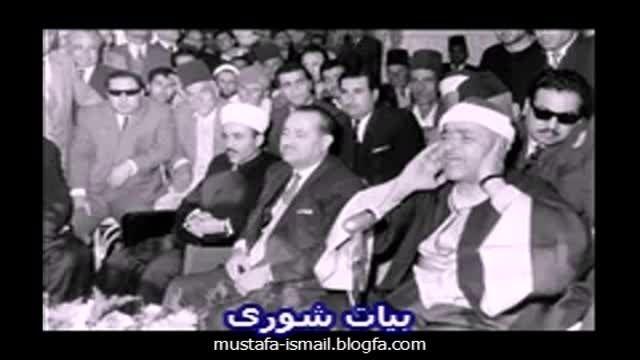 تلاوت یک آیه در هر هفت مقام قرآنی؛ مصطفی اسماعیل