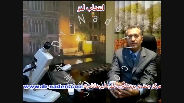 انتخاب لنز داخل چشمی - مرکز چشم پزشکی دکتر علیرضا نادری