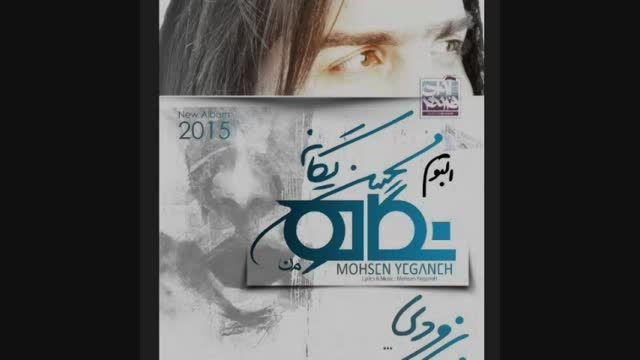 دموی آلبوم جدید (نگاه ) محسن یگانہ