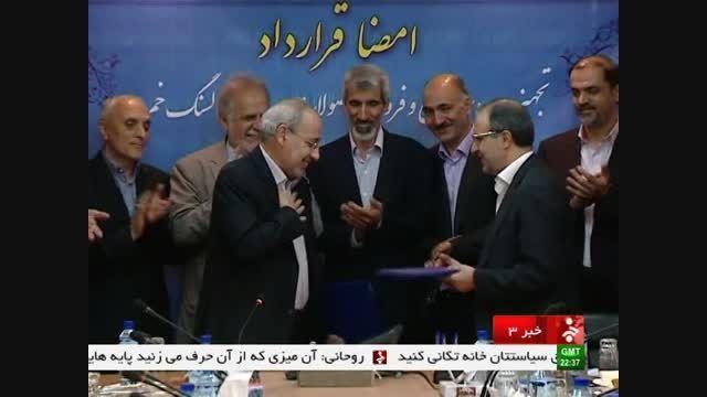 امضا قرارداد زغالسنگ خمرود کرمان