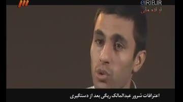 دستگیری عبدالمالک ریگی تروریست گروهک جندالله