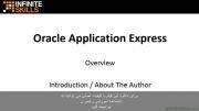 فیلم آموزشی Oracle APEX
