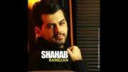 آهنگ جدید شهاب رمضان (اولین لبخند)