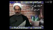 آموزش علوم اسلامی کتاب نحو درس4 دکتر محمدرضا عزیزاللهی