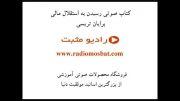 خلاصه ی کتاب صوتی رسیدن به استقلال مالی radiomosbat.com