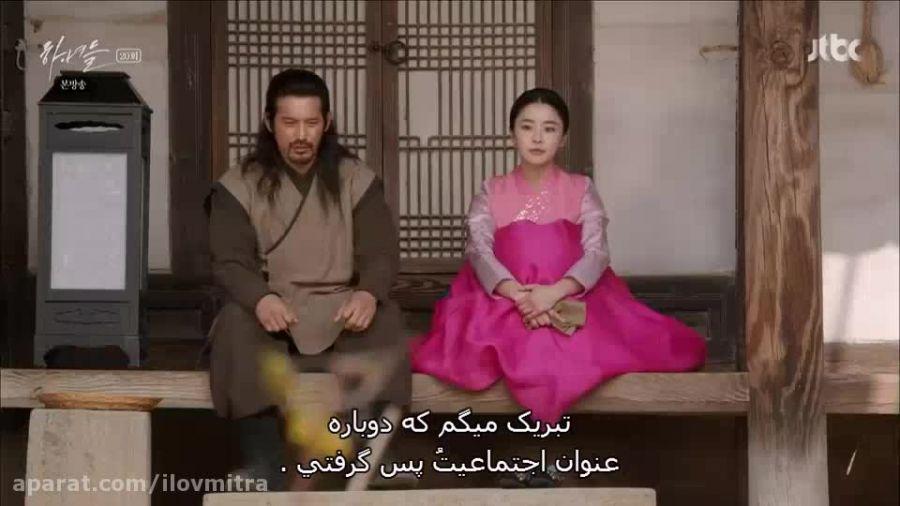 سریال کره ای خدمتکاران قسمت 20 پارت 7