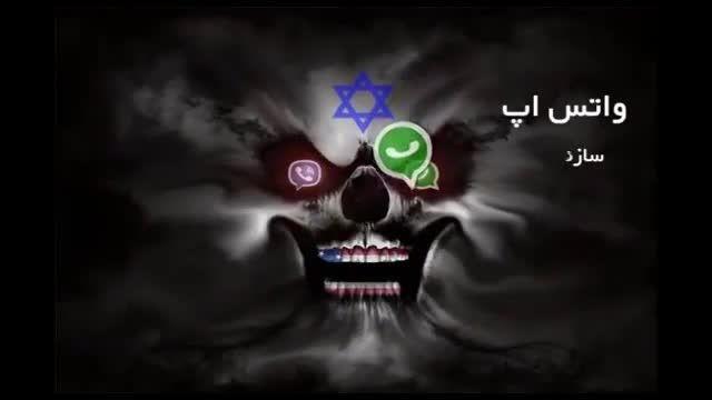 قابلیت شنود و جاسوسی وایبر،واتس آپ توسط اسراییل