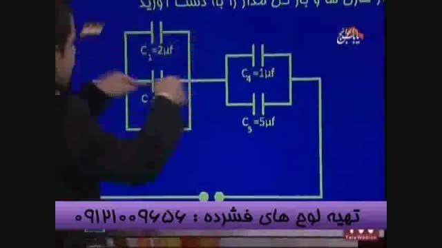 تحت نظارت استاد احمدی رتبه تک رقمی کنکور شوید (8)