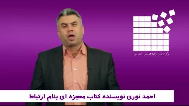 در ذهن ثروتساز چه می گذرد؟ | ان ال پی | استاد احمد نوری