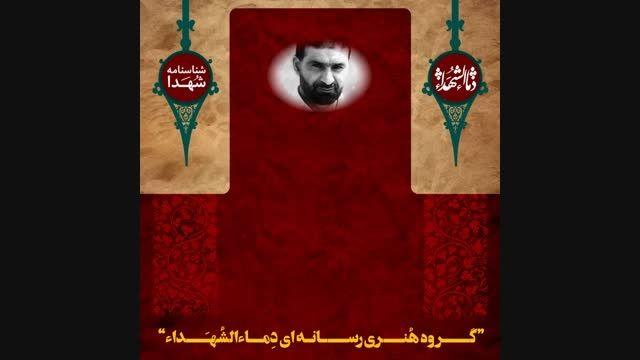 شناسنامه شهید تهرانی مقدم