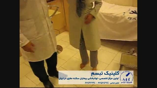 کلینیک تبسم - دکتر روزبه کاظمی- توانبخشی سکته مغزی