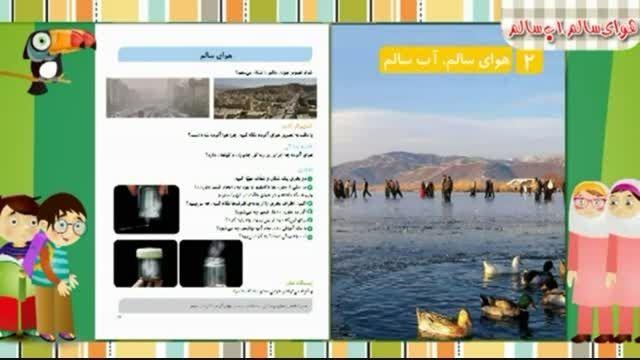دبیر دسا - فیلم آموزشی علوم دوم دبستان - خانم محمدی