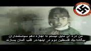 سخنرانی هیتلر در مورد مردم مظلوم فلسطین