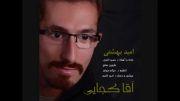 آهنگ امید بهشتی بنام آقاکجایی