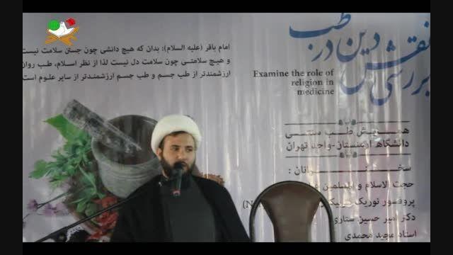 نقش دین در طب-حجت السلام عباس مولایی-طب سنتی