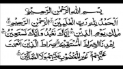 قرآن دوبار تکرار کودکانه (منشاوی+کودک) - سوره حمد