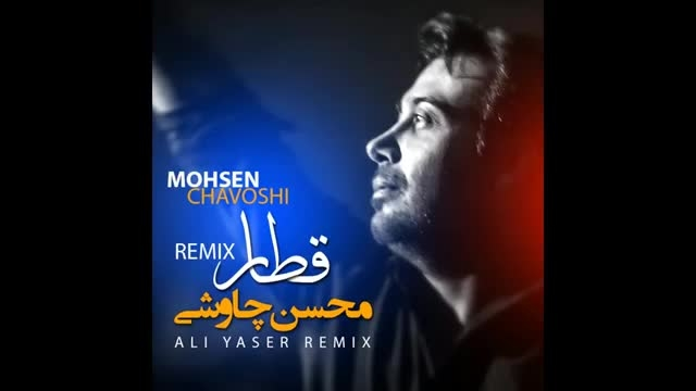ریمیکس آهنگ فوق العاده زیبای محسن چاوشی  - قطار