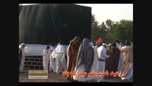 نماهنگ,عید غدیر خم