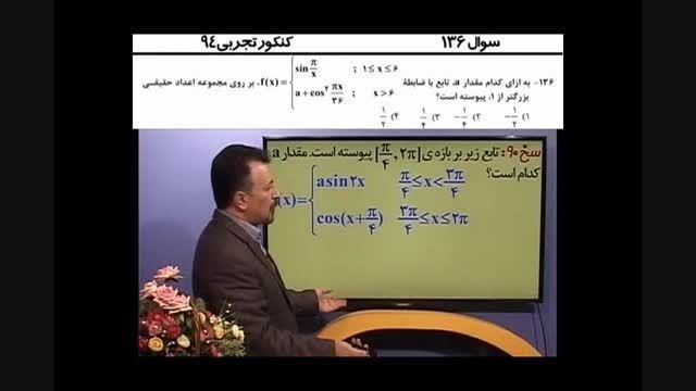 مطابقت باورنکردنی ریاضیات کنکور با ریاضیات استاد منتظری