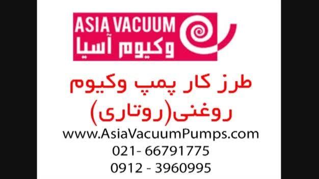 طرز کار پمپ وکیوم روغنی روتاری   وکیوم آسیا