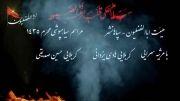 نوای حسین حسین هادی یزدانی و حسین صدیقی