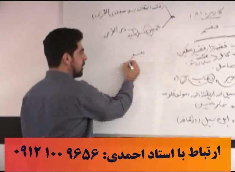 تکنیک های رمز گردانی آلفای ذهنی استاد احمدی 5