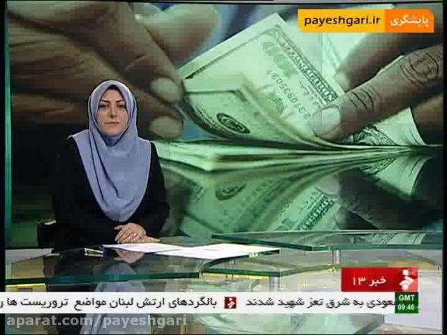 گزارشی از بازار ارز