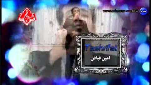اجرای زیبای امین فیاض در آلبوم آوای ماه عاشقی